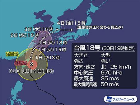 台風18号進路予想図9/30